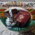 Paszportowe ABC