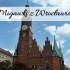 Migawki z Wrocławia