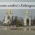 Co warto wiedzieć o Kaliningradzie? Sprawdź, jakie ciekawostki dla Ciebie przygotowałyśmy