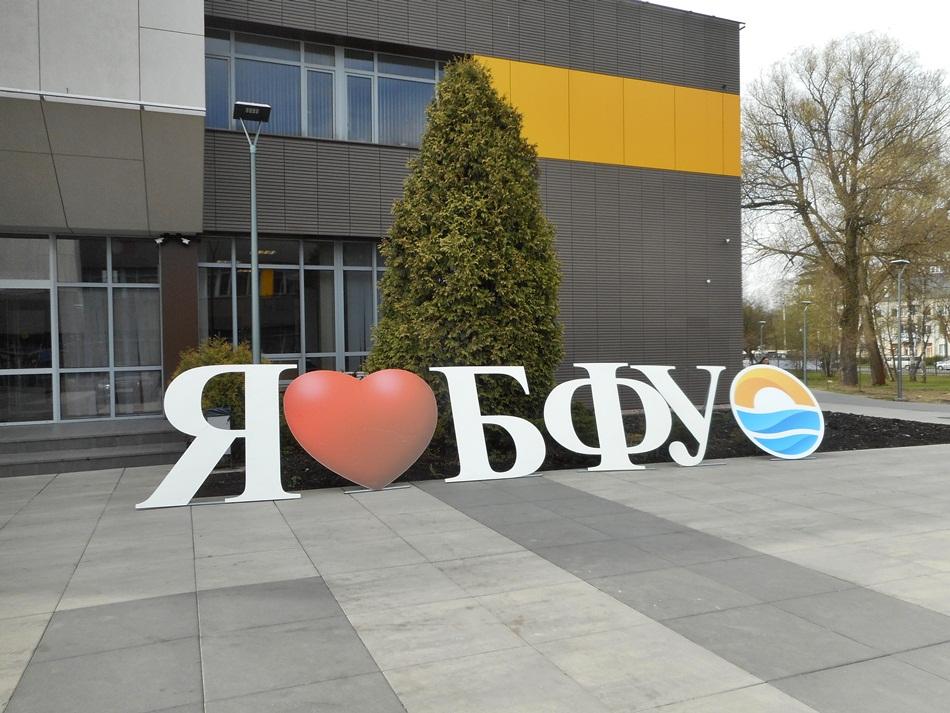Wycieczka do Kaliningradu