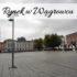 Rynek w Wągrowcu. Bardzo ładne centrum miasta