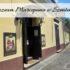 Muzeum Marcepanu w Szentendre. Wstęp za jedyne 2 euro!