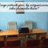 Czego potrzebujesz, by zorganizować sobie przenośne biuro?